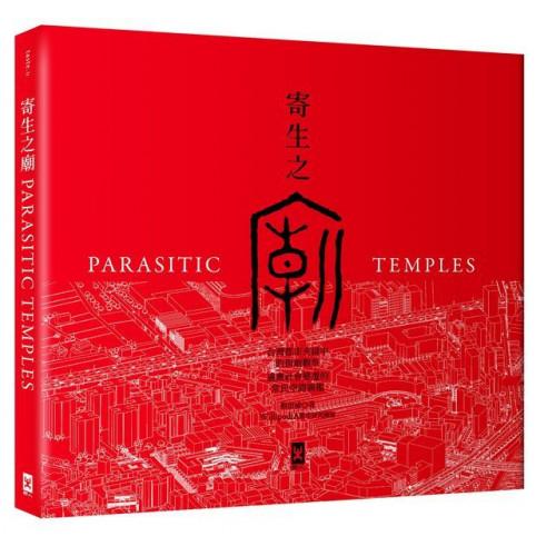 寄生之廟:台灣都市夾縫中的街廟觀察,適應社會變遷的常民空間圖鑑(中英對照│精裝)