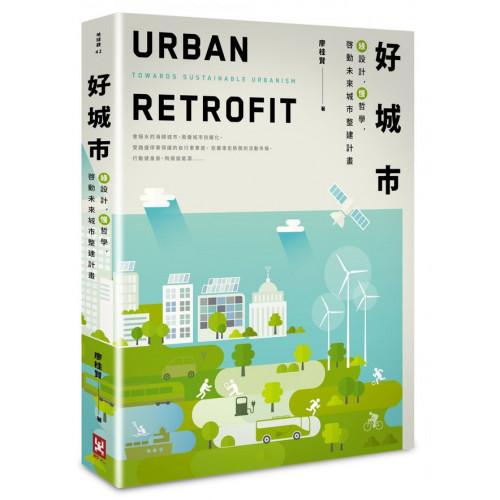 好城市:綠設計,慢哲學,啟動未來城市整建計畫