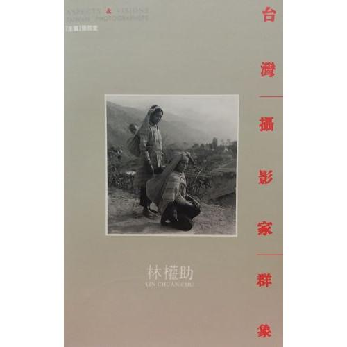 台灣攝影家群像林權助