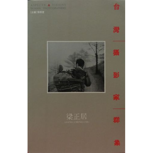 台灣攝影家群像梁正居
