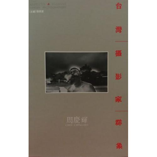 台灣攝影家群像周慶輝
