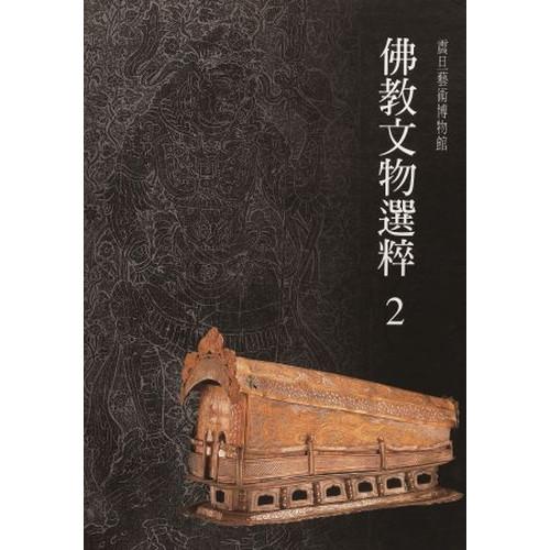 佛教文物選粹2