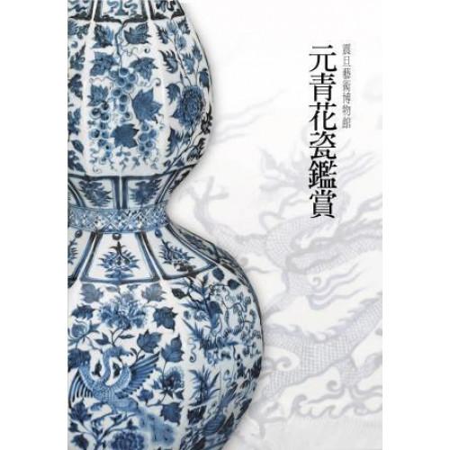 元青花瓷鑑賞