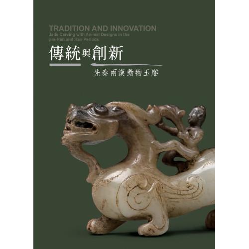 傳統與創新:先秦兩動物玉雕