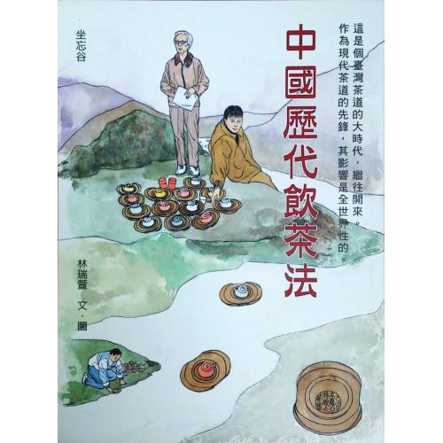 中國歷代飲茶法