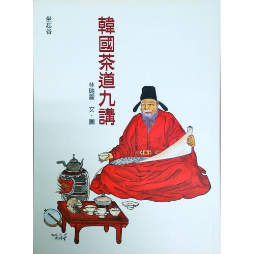 韓國茶道九講