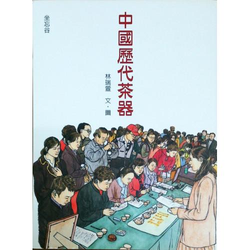 中國歷代茶器
