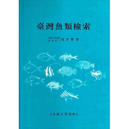 台灣魚類檢索
